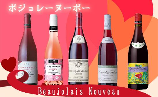 beaujolaisnouveau002